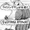 FujiAttack-p11